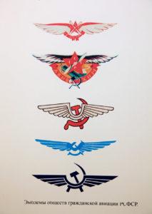 Aeroflot Historical Logos