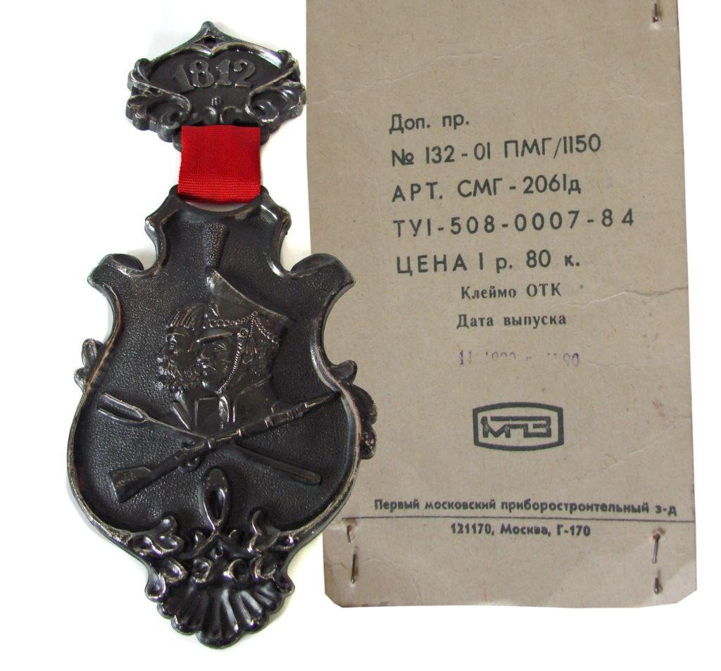 1MPZ 1812 Souvenir Zinc Medal