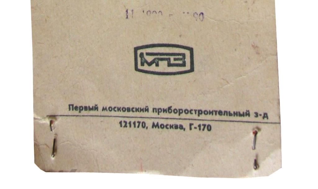 1MPZ 1812 Souvenir Medal Packaging